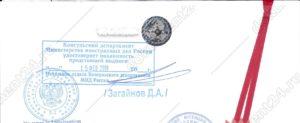 konsulskaya legalizatsiya diploma dlya alzhira mid