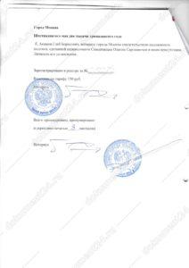 notarialnoe zaverenie diploma arabskii alzhir