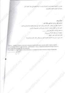 notarialnyi perevod diploma dlya alzhira