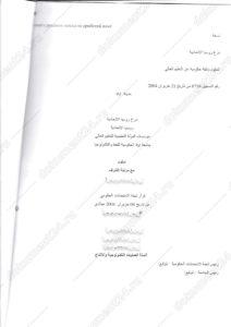 perevod diploma dlya alzhira