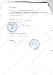 Диплом для Алжира нотариальное заверение