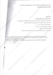Диплом для Алжира перевод 2