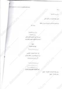 Диплом для Алжира перевод