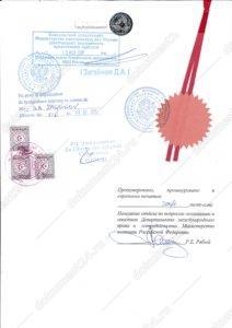 Диплом для Алжира посольство