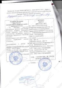 Свидетельство о перемене фамилии для Китая нотариальное заверение