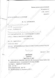 Свидетельство о перемене фамилии для Китая перевод