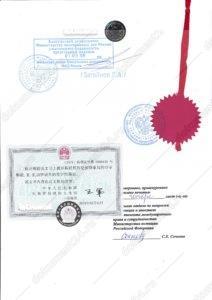 свидетельство о перемене имени для Китая