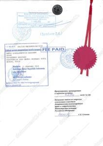 Свидетельство о рождении для Индонезии посольство