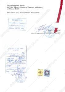 Сертификат здоровья для Египта 2