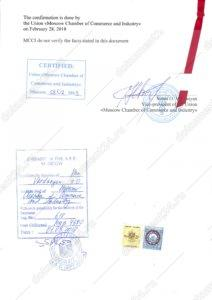 Health Certificate для Египта