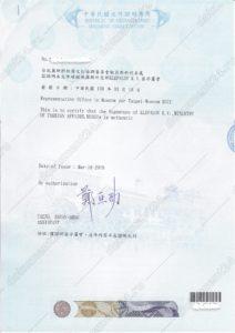 konsulskaya legalizatsiya posolstvo taivan soglasie