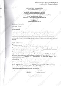 Свидетельство о праве Индия перевод