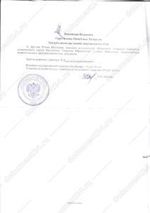 bukhgalterskii-balans-iordaniya-notarialnaya-kopiya