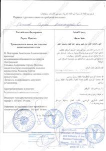 kommercheskie-dokumenty-iordaniya-zaverenie-tpp