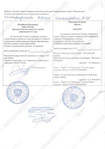 notarialnyi-perevod-shveitsariya