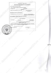 svidetelstvo-rozhdenie-notarialnaya-kopiya-shveitsariya