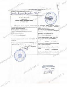 notarialnyi perevod angola