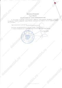 spravka sudimost legalizatsiya angola