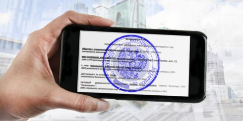 Электронное нотариальное заверение документов (1)