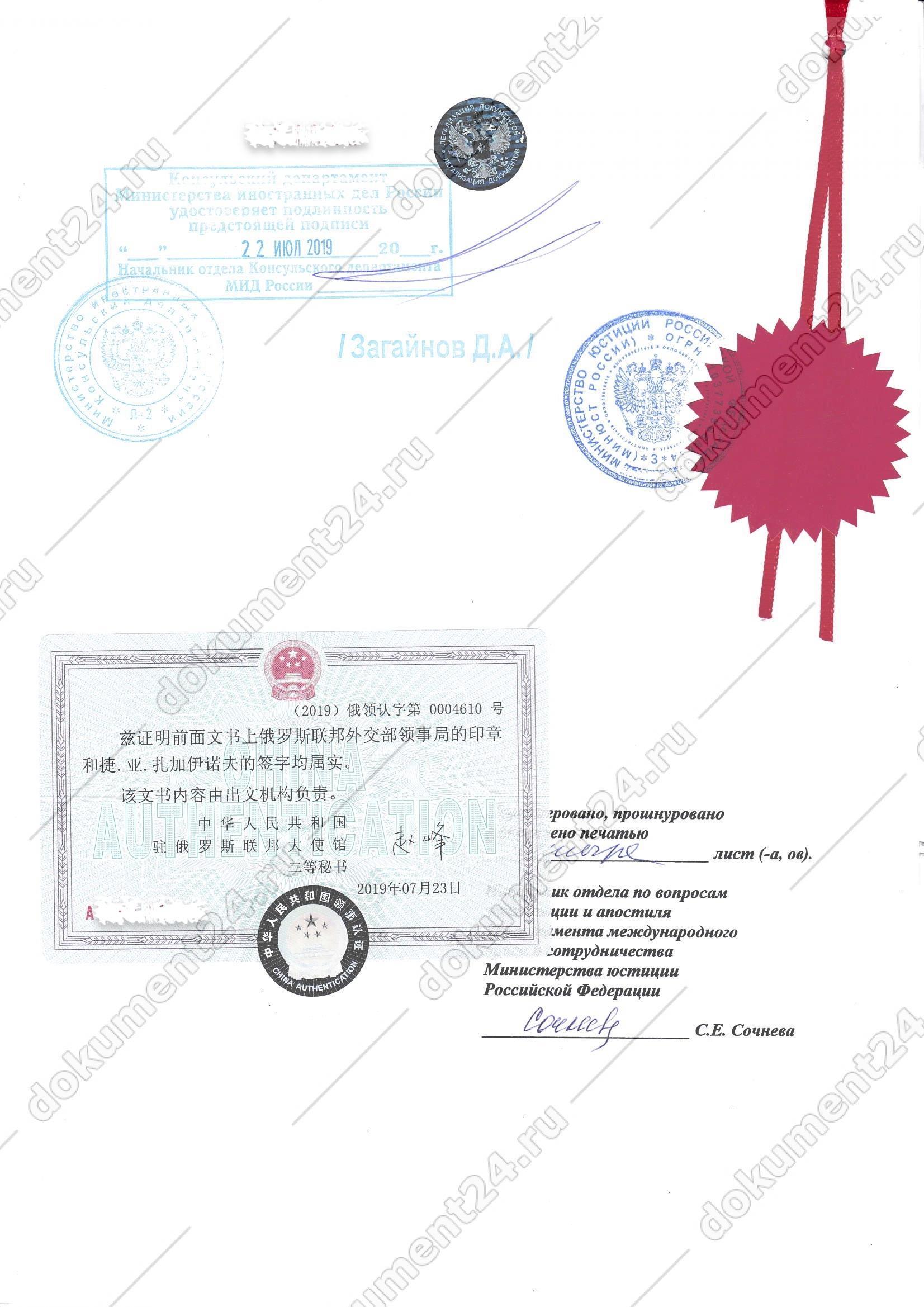 svidetelstvo-razvod-kitai-konsulskaya-legalizatsiya