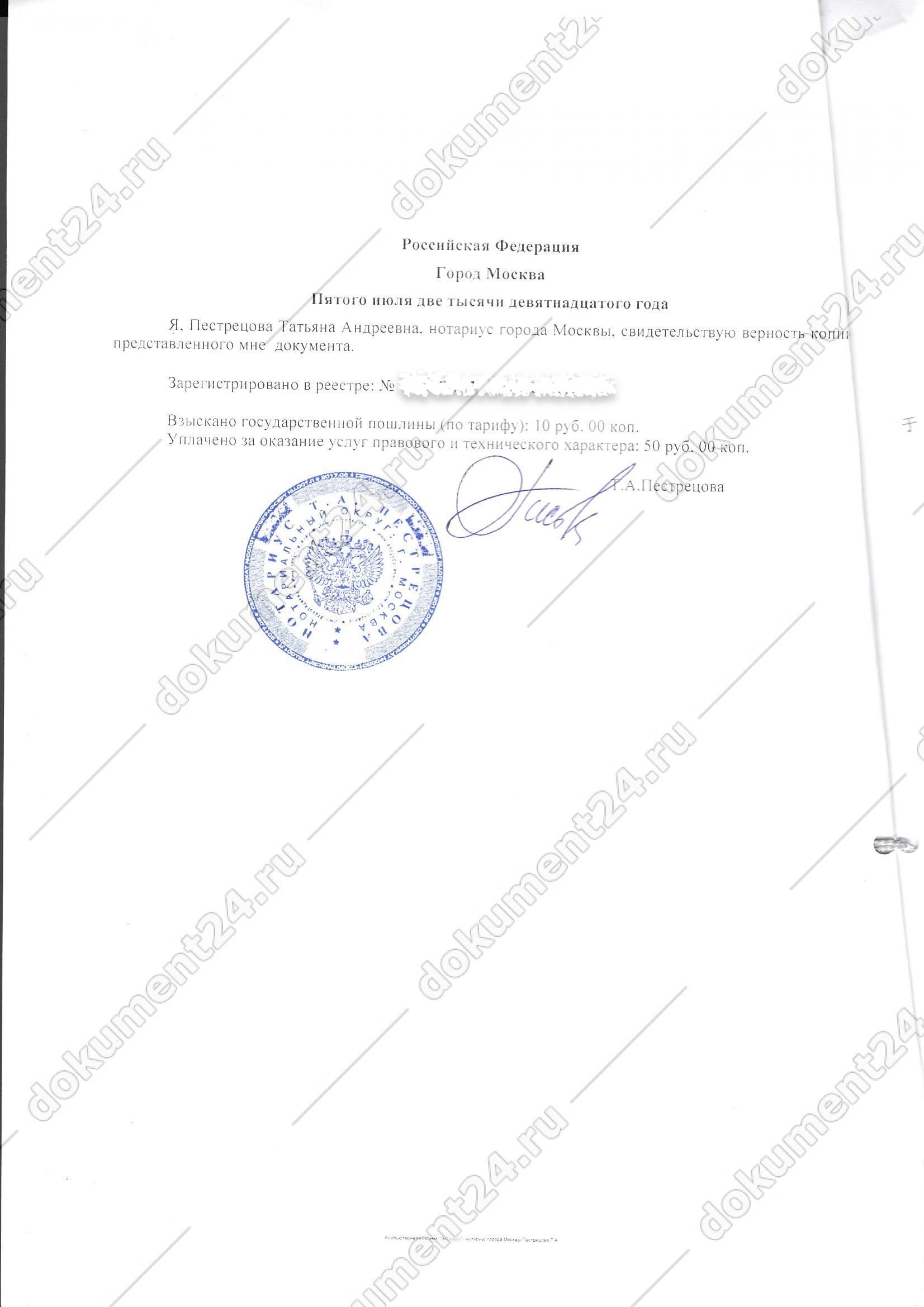 svidetelstvo-razvod-kitai-notarialnaya-kopiya