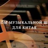 Диплом музыкальной школы