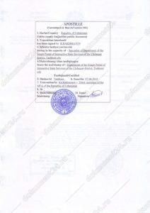 СОН апостиль Узбекистан