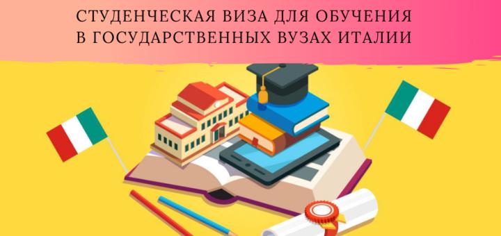 Студенческая виза для обучения в государственных ВУЗах Италии