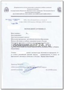 perevodnoy sertfikat