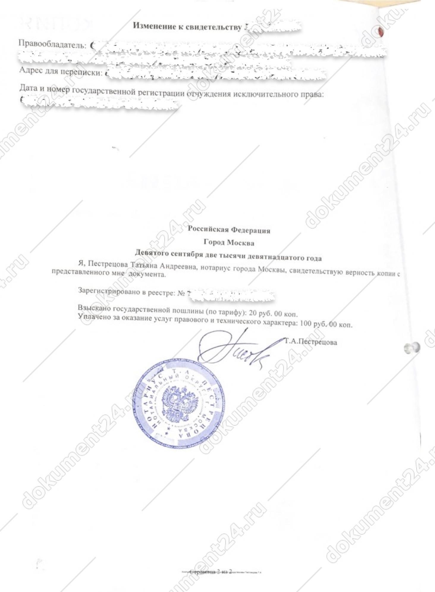 svidetelstvo tovarnyi znak notarialnaya kopiya