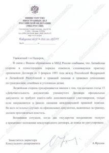 -для-Латвии-ответ-из-МИДа-e1573603799240