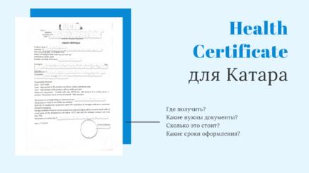 Health Certificate для Катара