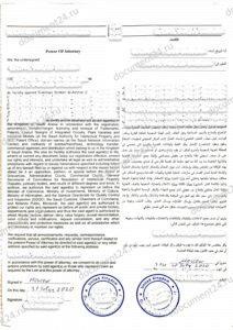 doverennost saudovskaya araviya