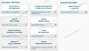 Create New Application IQAS