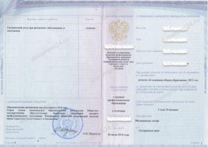 apostil diplom prilozhenie region rossii
