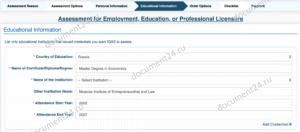 informatsiya diplomy IQAS
