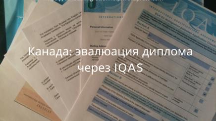 kanada-evalyuatsiya-diploma-iqas