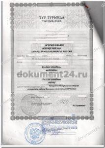 dvustoronnee-svidetelstvo-rozhdenii-notarialnaya-kopiya