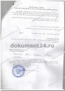 notarialnyi-perevod-emiraty