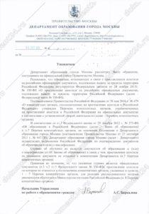 otvet-departamenta-obrazovaniya-prostavlenie-apostilya-nakhvais