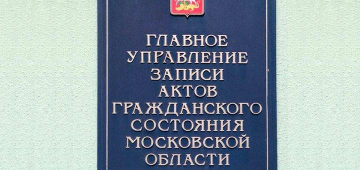 gu zags moskovskoy oblasti