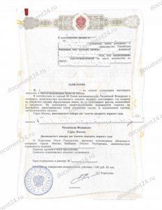 affidavit tanzaniya