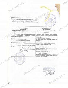 notarialnyi perevod affidavit tanzaniya