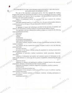 notarialnyi perevod oae vypiska ordinatura