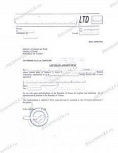 pismo naznachenie direktra iemen