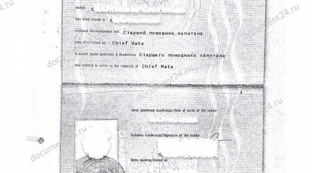 diplom kapitan angola