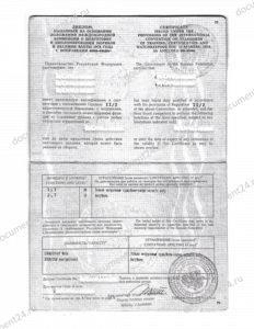 diplom kapitan angola notarialnaya kopiya