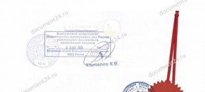 konsulskaya legaliatsiya diploma kapitan mid