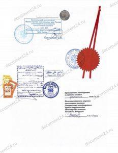 konsulskaya legalizatsiya mid diplom iemen