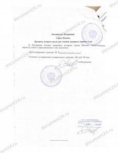 notarialnaya kopiya diplom